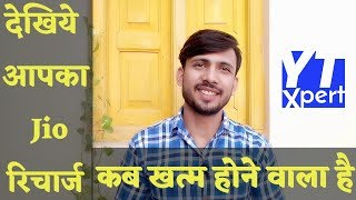How to check jio recharge validity | jio sim ka recharge kaise check kare | Jio Offer | Hindi