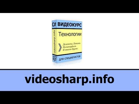 C# - Видеокурсы - Презентация Новых технологий