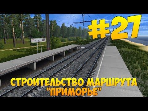 СТРИМ: Строительство маршрута Приморье #27