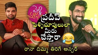 Rana Daggubati Hilarious answer About his Marriage and Pradeep Pelli Chupulu | Filmylooks