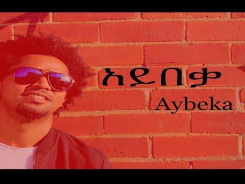 Nhatty Man ናቲ ማን - አይበቃ (ከግጥም ጋር) Aybeka - Lyric Video