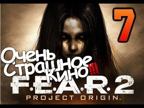 FEAR 2 Очень Страшное Кино Часть 7