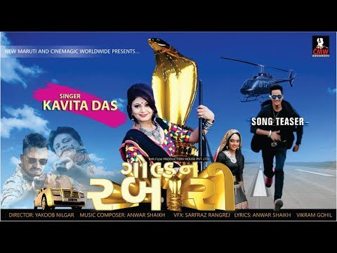 Kavita Das - Golden Rabari (TEASER) | New Gujarati Song 2018 | CMW Gujarati