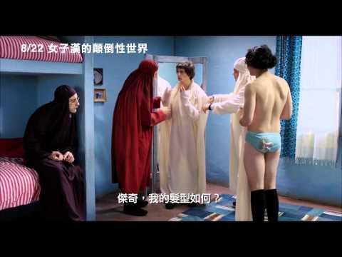 【女子漢的顛倒性世界】Jacky in Women's Kingdom 精彩短版預告 ~ 2014/8/22 女上男下