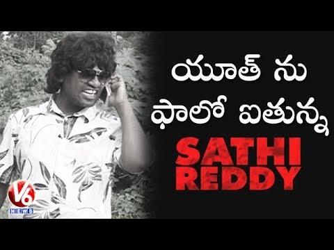Bithiri Sathi As Arjun Reddy | Sathi On Youth Addiction To Movies | Teenmaar News | V6 News