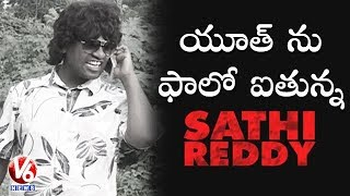 Bithiri Sathi As Arjun Reddy | Sathi On Youth Addiction To Movies | Teenmaar News
