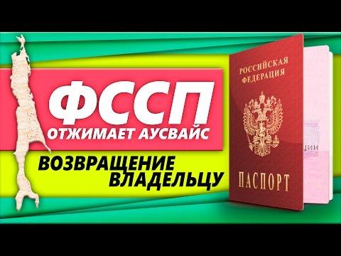 Паспортные приключения (граждане СССР Сахалин)