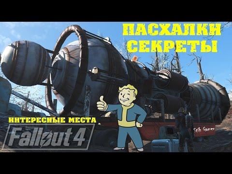 Fallout 4: Пасхалки ► Секреты ► Интересные Места