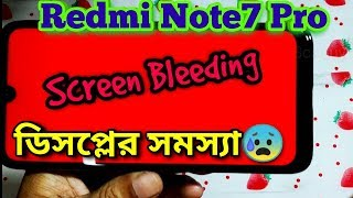Display Problem | Redmi note 7 bangla review | redmi note 7 pro bangla