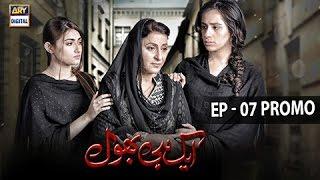 Ek Hi Bhool Episode 07 Promo - ARY Digital Drama