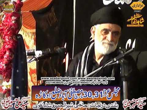 Allama Sajid Hussain Taqvi majlis Aza 30 march 2019 Mustafa Abad Sher Garh Okara