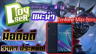 Doyser แนะนำ มือถือดี ราคาประหยัด!(Zenfone Max Pro m1) #รีวิวมือถือ #Asus