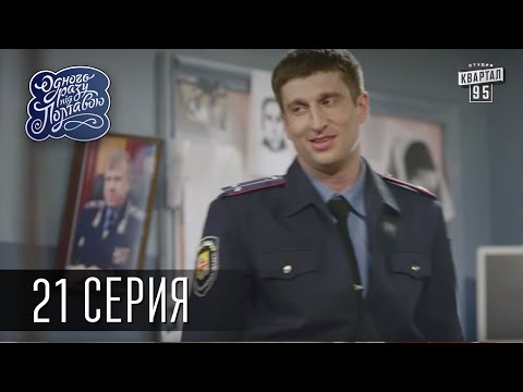 Однажды под Полтавой / Одного разу під Полтавою - 2 сезон, 21 серия   Сериал Комедия