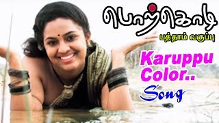 Porkodi Pathaam Vaguppu | Porkodi 10am Vaguppu songs | Karuppu color video song | Latest Tamil songs