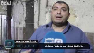 مصر العربية | عقارات القاهرة الخديوية ..من برا هلا هلا ومن جوه يعلم الله