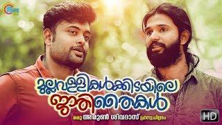 Mullavallikalkidayile Jaathi Thykal | Malayalam Short Film | Jino John, Gokul Siva| Arun Sivadas |HD