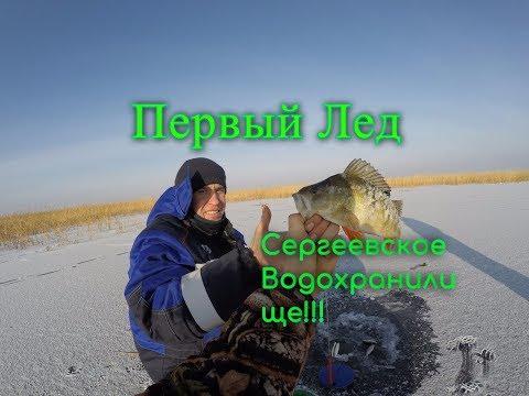Рыбалка по первому льду!!!! Сергеевское водохранилище!!!
