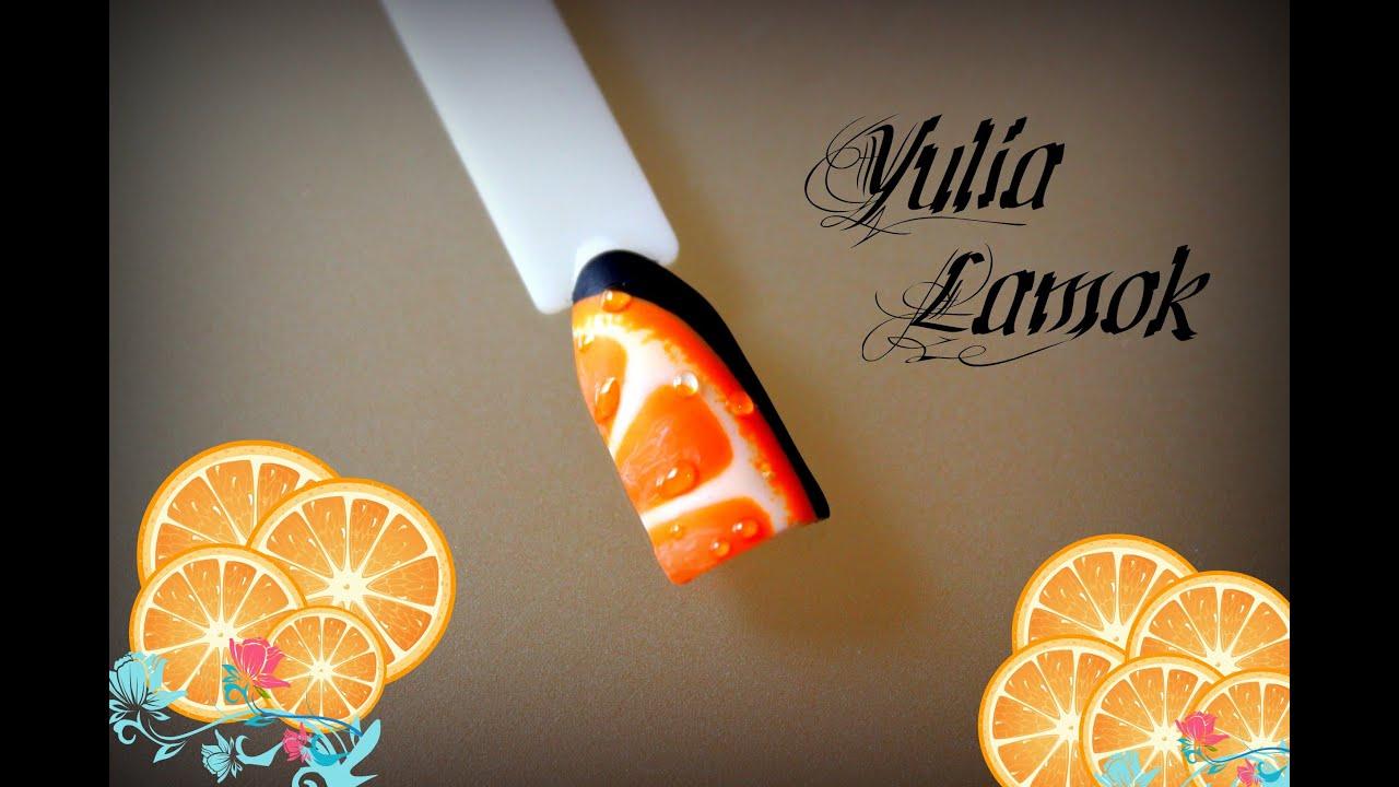 Дизайн ногтей Сочный апельсин МК Юлия Голубкова Идея 13