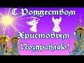 С Рождеством Христовым Красивое видео поздравление рождественская открытка mp3