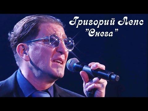 Григорий Лепс - Снега. Роза Хутор. Рождество 2017.