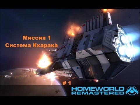 Прохождение Homeworld 1 Remastered Collection в HD 60 fps Система Кхарака часть 1