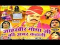 जाहरवीर गोगाजी की अमर कहानी भाग 5 || Jaharveer Goga Ji Ki Amar Kahani Vol 1 || Hindi Katha MP3