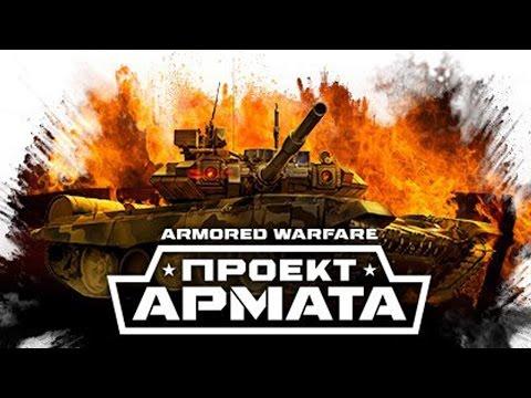 Armored Warfare: Проект Армата - ОБЗОР ИГРЫ