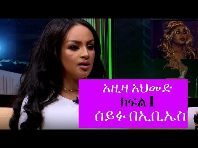 Seifu on EBS: Interview With Actress Aziza Ahmed Part 1
