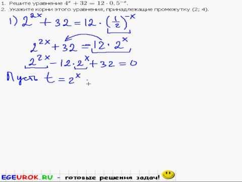 ЕГЭ по математике 2014 - задание С1, показательное уравнение