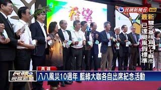 八八風災10週年  陳其邁出席紀念館開幕-民視新聞