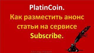 PlatinCoin. Как быстро разместить анонс статьи на сервисе Subscribe.