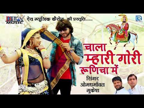Gori sharmaye man mein muskaye mp3 free download