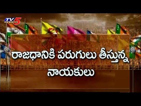 కాంగ్రెస్ పార్టీలో పొత్తులపై అభ్యంతరాలు | Khammam Politics | TV5 News