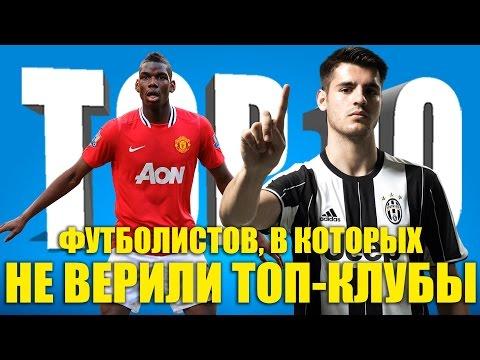 ТОП-10 футболистов, в которых не верили топ-клубы