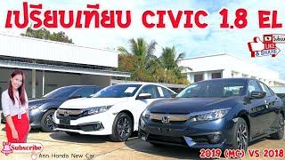 เปรียบเทียบ Civic 2018 กับ 2019(mc) 1.8 EL