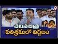 KTR Powerful Speech At Vinaya Vidheya Rama Pre Release TV9 mp3