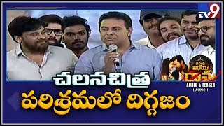 KTR powerful speech at Vinaya Vidheya Rama Pre Release