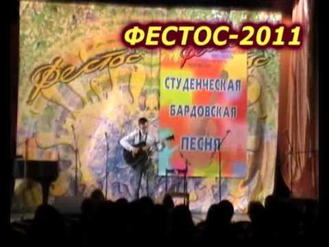 """Гала-концерт """"Студенческая бардовская песня""""! Фестос - 2011"""