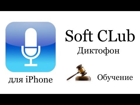 Урок 17 - Программа Диктофон - Apple iPhone 4s (обзор и обучение)