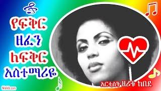 የፍቅር ዘፈን ለፍቅር አስተማሪዬ ድምፃዊት ዘሪቱ ከበደ Love song for my love teacher Singer Zeritu Kebede VOA Gabina
