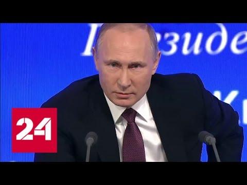 Путин напомнил, что Россия сильнее любого агрессора