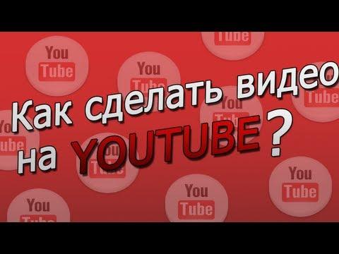 Видео как сделать видео для Youtube