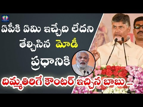 Modi Decides Not To Approve Any Funds To AP | Political Updates | TFC News