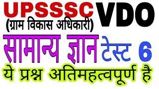 UPSSSC VDO MOCK TEST GENERAL KNOWLEDGE (TEST 6)