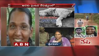 Strict Checking at AOB over MLA and Ex MLA Assassination | Srikakulam