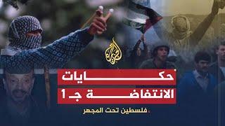 فلسطين تحت المجهر- حكايات من انتفاضة الحجارة ج1