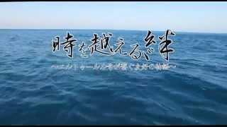 日本トルコ 時を越える絆 ~エルトゥールル号が繋ぐ友好の物語~