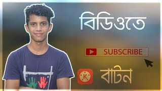How to Add Subscribe Button On YouTube Videos In KineMaster | Green Screen Subscribe Button