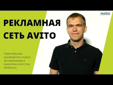 Реклама на Avito. Как работать с Авито Промо и Авито Контекст?