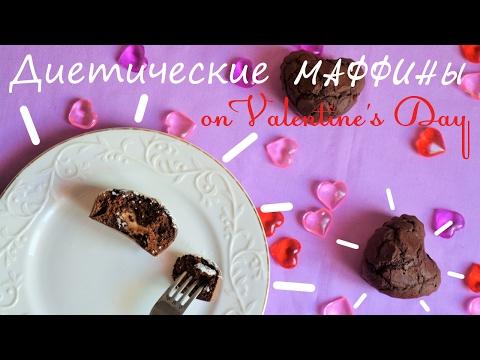 Диетические СУПЕР ШОКОЛАДНЫЕ МАФФИНЫ БЕЗ САХАРА И МАСЛА Valentine's Day / ПРАВИЛЬНОЕ ПИТАНИЕ/